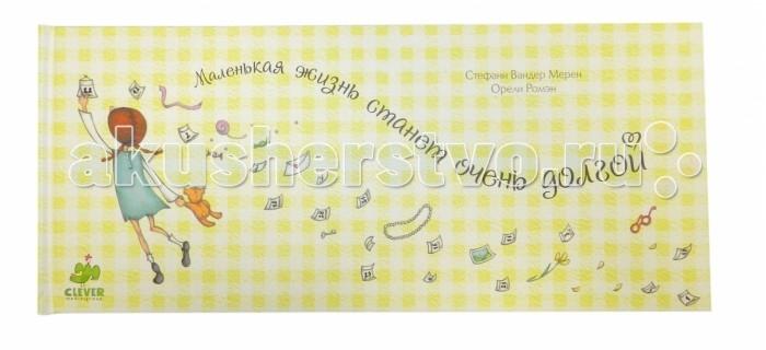 Clever Книжка Рассказ Мерен С. В. Маленькая жизнь станет очень долгойКнижка Рассказ Мерен С. В. Маленькая жизнь станет очень долгойClever Книжка Рассказ Мерен С. В. Маленькая жизнь станет очень долгой 978-5-91982-017-8  Длинная, прекрасная, забавная, дивная, короткая, удивительная, милая, смешная - и еще немного странная… такая вот книга - с ней словно целую жизнь проживаешь.  С помощью этой книги легко объяснить ребенку (и понять самому), что жизнь прекрасна в любом возрасте, и что человек счастлив в каждый ее момент.<br>