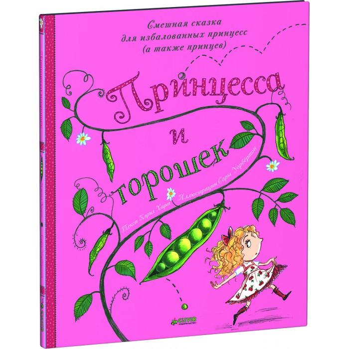 Clever Книга Сказка Харт К. Принцесса и горошекКнига Сказка Харт К. Принцесса и горошекClever Книга Сказка Харт К. Принцесса и горошек 978-5-906824-95-0  Что вас ждет под обложкой: Профилактическая весёлая сказка для юных принцесс (и принцев), которые не желают кушать овощи…   Всё было безоблачно в жизни Лили… пока эта славная девочка не отказалась кушать зелёный горошек. Доктор обнаружил у Лили опасную болезнь - синдром принцессы – и прописал ей жизнь в королевском дворце. Но так ли уж сладко живётся королевским особам?   Изюминки книжки: • Яркие и красочные иллюстрации. • Рекомендованный возраст: 3-7 лет.<br>