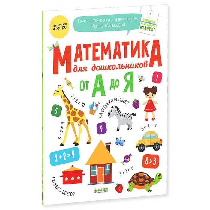 Clever Математика для дошкольников от А до Я