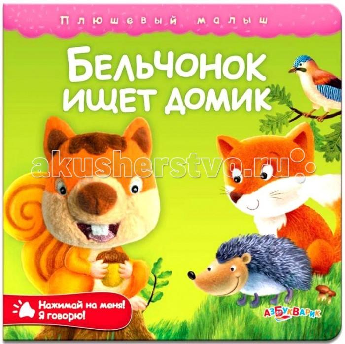 Азбукварик Бельчонок ищет домикБельчонок ищет домикВ этой книге малыш узнает, какие домики у жителей леса: лисы, зайца, ежика и др. При нажатии на мягкую мордочку бельчонка звучат веселые фразы.<br>