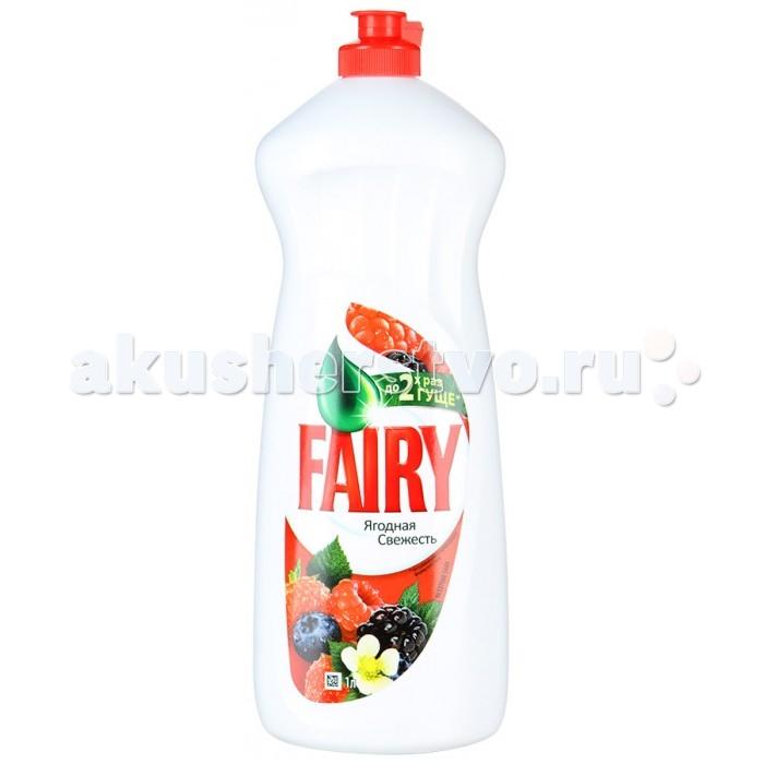 Fairy P&amp;G Oxi Средство для мытья посуды Ягодная свежесть 1 лOxi Средство для мытья посуды Ягодная свежесть 1 лСредство для мытья посуды Fairy Oxi Ягодная свежесть.   Новая формула работает по принципу образования миллионов микропузырьков, которые глубоко проникают в жир и расщепляют его изнутри, поэтому всего несколько капель этого средства справятся с жиром легко и быстро.   Fairy дольше остается на губке, благодаря чему, его не приходится добавлять так часто, как обычные моющие средства, и одной каплей можно перемыть больше посуды, чем другим средством, по сравнению с предыдущей формулой Fairy.  Одним из главных качеств Fairy Oxi является полная смываемость, что особенно важно учитывать при очищении от загрязнений детской посуды  Особенности: С ароматом лесных ягод. Экономичная упаковка. Отлично растворяет жир даже в холодной воде. Средство мягкое для рук. Соответствует стандарту РФ по смываемости с посуды.  Состав: 5-15% анионные ПАВ, менее 5% неионогенные ПАВ, ароматизирующие добавки, консервант, цитронеллол, лимонен.  Бренд Fairy принадлежит известной фирме Procter&Gamble, которая входит в число ведущих компаний мира, производящих товары народного потребления. Основанная в 1837 году Джеймсом Гэмблом и Уильямом Проктером, компания Procter & Gamble вошла в число лидеров в сфере инноваций и остается на этих позициях в течение многих десятилетий.<br>