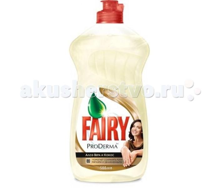 Fairy P&amp;G Средство для мытья посуды ProDerma Алоэ Вера и Кокос 500 млСредство для мытья посуды ProDerma Алоэ Вера и Кокос 500 млПомогает сохранить руки мягкими и увлажненными!  Fairy ProDerma разработан совместно с экспертами по уходу за кожей, поэтому его формула помогает сохранить руки мягкими и увлажненными.  А так как это Fairy, он по-прежнему беспощаден к жиру!  Специальная формула помогает сохранять Ваши руки мягкими и увлажненными во время и после мытья посуды. Дает обильную и устойчивую пену, которая позволяет вымыть большее количество посуды, что делает средство очень экономичным.  Соответствует стандарту РФ по смываемости с посуды.  Состав: 5-15% анионные ПАВ, менее 5% неионогенные ПАВ, ароматизирующие добавки, консервант, гексилкоричный альдегид, лимонен.  Бренд Fairy принадлежит известной фирме Procter&Gamble, которая входит в число ведущих компаний мира, производящих товары народного потребления. Основанная в 1837 году Джеймсом Гэмблом и Уильямом Проктером, компания Procter & Gamble вошла в число лидеров в сфере инноваций и остается на этих позициях в течение многих десятилетий.<br>