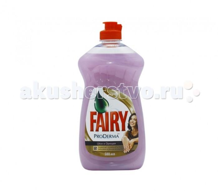 Fairy P&amp;G Средство для мытья посуды ProDerma Шелк и Орхидея 500 млСредство для мытья посуды ProDerma Шелк и Орхидея 500 млПомогает сохранить руки мягкими и увлажненными!  Fairy ProDerma разработан совместно с экспертами по уходу за кожей, поэтому его формула помогает сохранить руки мягкими и увлажненными.  А так как это Fairy, он по-прежнему беспощаден к жиру!  Специальная формула помогает сохранять Ваши руки мягкими и увлажненными во время и после мытья посуды. Дает обильную и устойчивую пену, которая позволяет вымыть большее количество посуды, что делает средство очень экономичным.  Соответствует стандарту РФ по смываемости с посуды.  Состав: 5-15% анионные ПАВ, менее 5% неионогенные ПАВ, ароматизирующие добавки, консервант, гексилкоричный альдегид, лимонен.  Бренд Fairy принадлежит известной фирме Procter&Gamble, которая входит в число ведущих компаний мира, производящих товары народного потребления. Основанная в 1837 году Джеймсом Гэмблом и Уильямом Проктером, компания Procter & Gamble вошла в число лидеров в сфере инноваций и остается на этих позициях в течение многих десятилетий.<br>