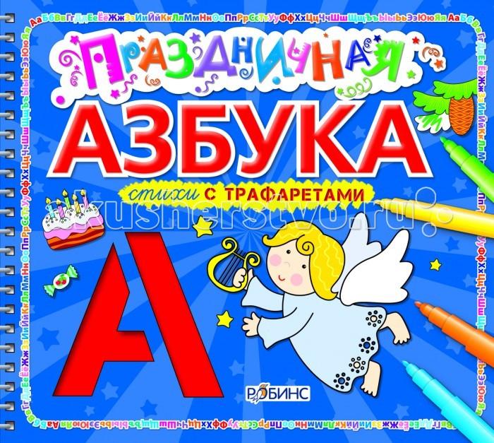 Робинс Стихи с трафаретами Праздничная азбука