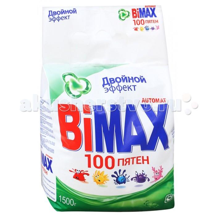 BiMax Стиральный порошок 100 пятен автомат 1.5 кг