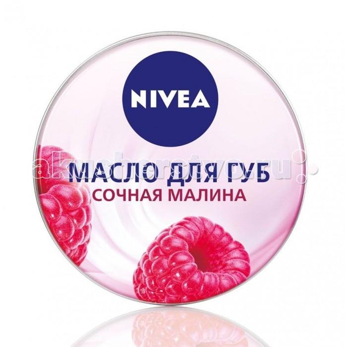 Nivea Масло для губ Сочная малина 16.7 гМасло для губ Сочная малина 16.7 гМасло для губ от Nivea — это новая гамма восхитительных вкусов и ароматов, которая превращает уход за губами в истинное удовольствие. Увлажняющая формула, обогащенная маслами карите и миндаля, интенсивно и надолго увлажняет кожу губ.   Масло для губ с нежным ароматом малины делает кожу губ невероятно мягкой. Сочная малина дарит губам соблазнительный запах и придает нежный розовый оттенок.  обеспечивает интенсивный уход в течение длительного времени подходит для сухих губ придает необыкновенную мягкость придает естественный блеск одобрено дерматологами   Nivea является одной из ведущих мировых компаний в области средств по уходу за кожей. Nivea заботится о потребителях, предлагая им совершенные и инновационные продукты. В исследовательском центре компании работает более 150 специалистов в области дерматологии и косметологии, фармакологии и химии. Косметическая продукция совершенствуется благодаря регулярным лабораторным исследованиям и многочисленным тестам.<br>