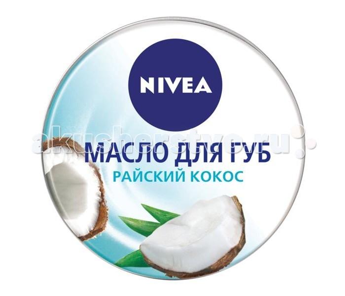 Nivea Масло для губ Райский кокос 16.7 г