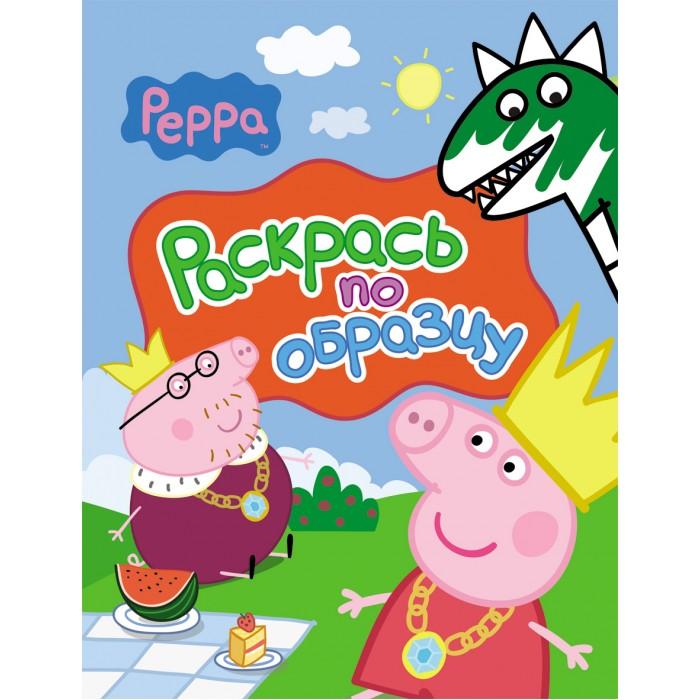 Раскраска Peppa Pig Раскрась по образцу красная
