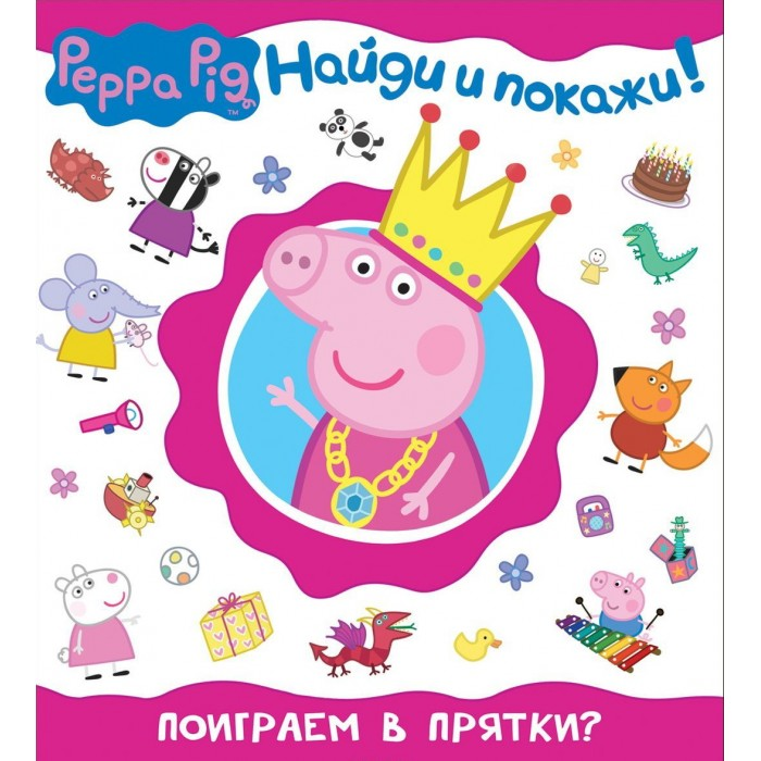 Peppa Pig Поиграем в прятки? Найди и покажи!