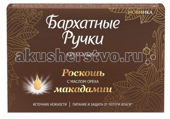 Бархатные ручки Крем-мыло твердое Роскошь макадамии 75 г