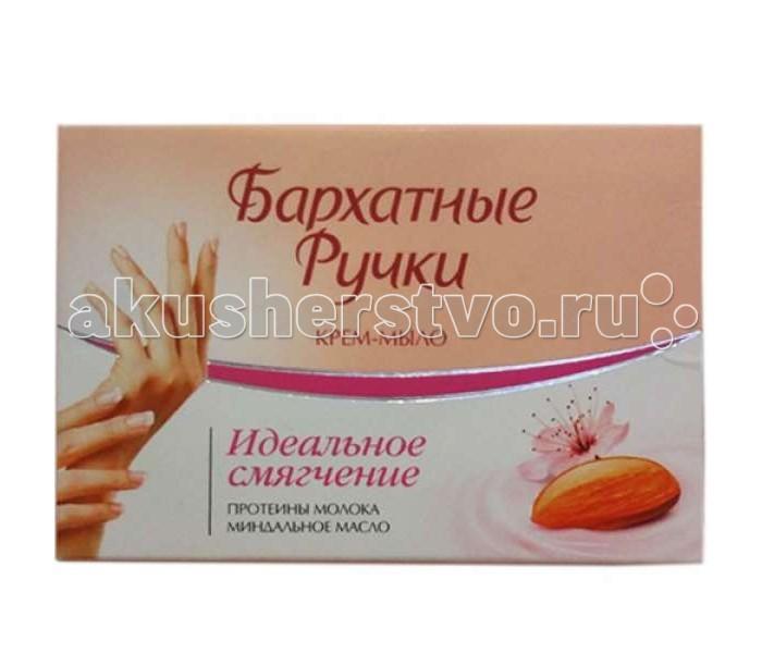 Бархатные ручки Крем-мыло Идеальное смягчение 75 г