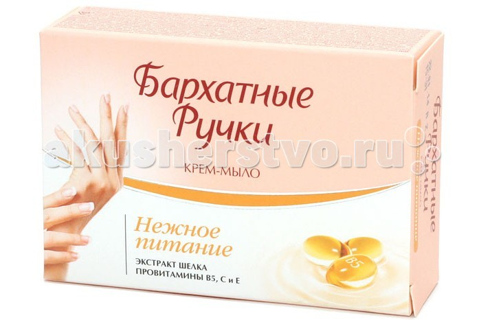 Бархатные ручки Крем-мыло Нежное питание 75 г