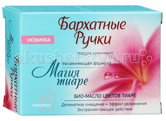 Бархатные ручки Крем-мыло для рук твердое Магия тиаре 75 г