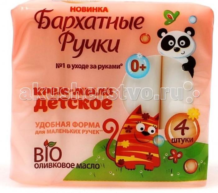 Бархатные ручки Крем мыло Детское 200 гКрем мыло Детское 200 гБархатные ручки Крем мыло Детское 200 г идеальная гипоаллергенная забота: эффективно удаляет загрязнения, легко смывается, не сушит кожу, не вызывает раздражений.  Благодаря воздушной пене крем-мыло бережно очищает чувствительную детскую кожу, а комплекс питательных масел ухаживает за ней, увлажняя и успокаивая.<br>