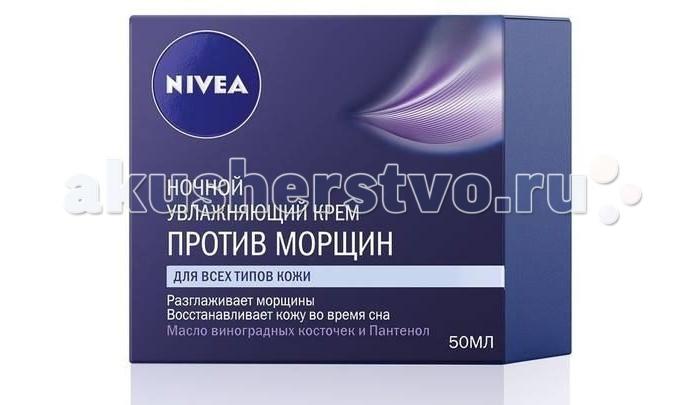 Nivea Увлажняющий ночной крем против морщин 50 мл