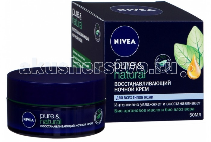 Nivea Ночной восстанавливающий крем Pure&Natural для всех типов кожи 50 мл