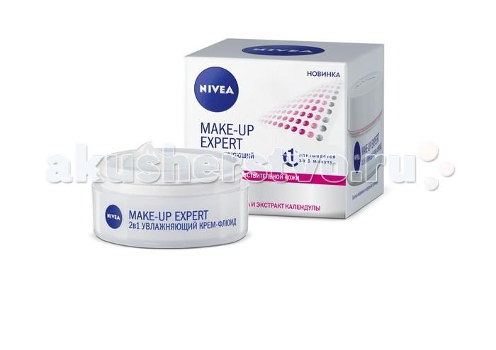 Nivea Make-up Expert Крем для сухой и чувствительной кожи 50 млMake-up Expert Крем для сухой и чувствительной кожи 50 млNivea создает Make-up Expert — свою первую линию средств, специально созданных для простого и эффективного ухода за кожей при использовании макияжа. Увлажняющий крем-флюид 2в1 Make-up Expert для сухой и чувствительной кожи обогащен экстрактом лотоса и экстрактом календулы. Его ухаживающая формула действует в двух направлениях:  Мгновенно подготавливает кожу к нанесению макияжа, впитываясь за 1 минуту благодаря текстуре флюида — легкой ухаживающей формуле, созданной экспертами Nivea®. Экспертный комплекс с экстрактом лотоса восстанавливает баланс увлажненности и защищает кожу от сухости.  Формула, разработанная специально для сухой и чувствительной кожи, питает и смягчает кожу, даря ей ощущение комфорта и мягкости. Ваша кожа защищена от сухости и сохраняет свою естественную красоту и нежность надолго.  Экстракт лотоса богат флавоноидами — природными антиоксидантами, способствующими сохранению здоровья и молодости кожи. Оказывает восстанавливающее и тонизирующее действие, укрепляет межклеточные мембраны и усиливает микроциркуляцию крови, смягчая, интенсивно увлажняя и успокаивая кожу.  Экстракт календулы улучшает защитные свойства кожи, снижает влияние на нее внешних раздражителей, оказывает успокаивающее действие и разглаживает кожу.  Nivea является одной из ведущих мировых компаний в области средств по уходу за кожей. Nivea заботится о потребителях, предлагая им совершенные и инновационные продукты. В исследовательском центре компании работает более 150 специалистов в области дерматологии и косметологии, фармакологии и химии. Косметическая продукция совершенствуется благодаря регулярным лабораторным исследованиям и многочисленным тестам.<br>