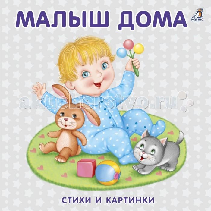 Робинс Книжка стихи и картинки Малыш домаКнижка стихи и картинки Малыш домаРобинс Книжка стихи и картинки Малыш дома 978-5-4366-0346-9  Это настоящий подарок для любопытного и любознательного малыша. На каждой страничке книжки ваш ребёнок найдёт добрые стихи и забавные картинки обо всём, что окружает малыша дома.   Играя с книжкой, он будет развивать мелкую моторику и зрение, тренировать память, внимание и мышление.  С этой книжкой малыш весело проведёт время и пополнит свой первый словарный запас, расширит кругозор, повысит свою эмоциональную активность.<br>