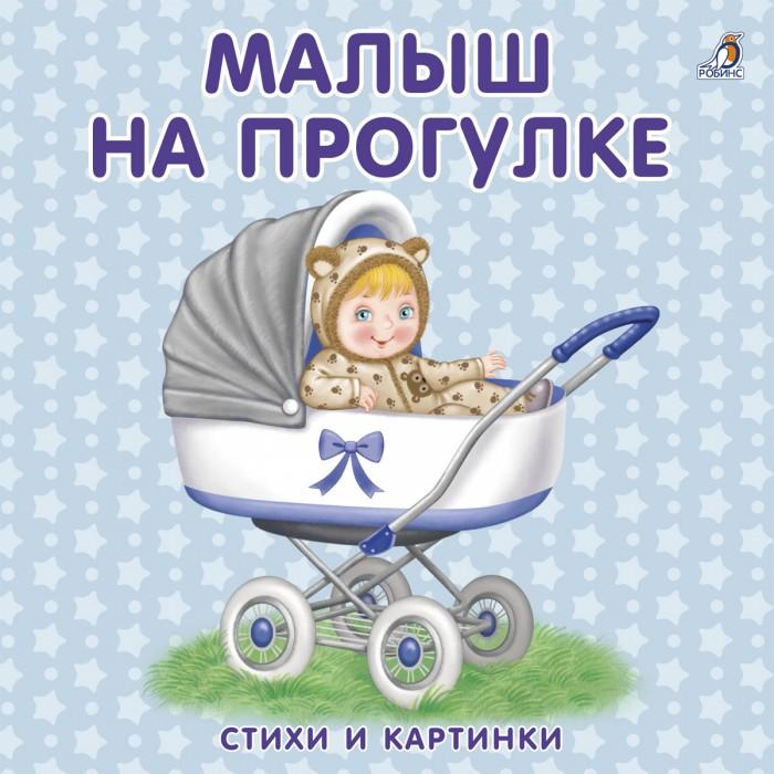 Робинс Книжка стихи и картинки Малыш на прогулке
