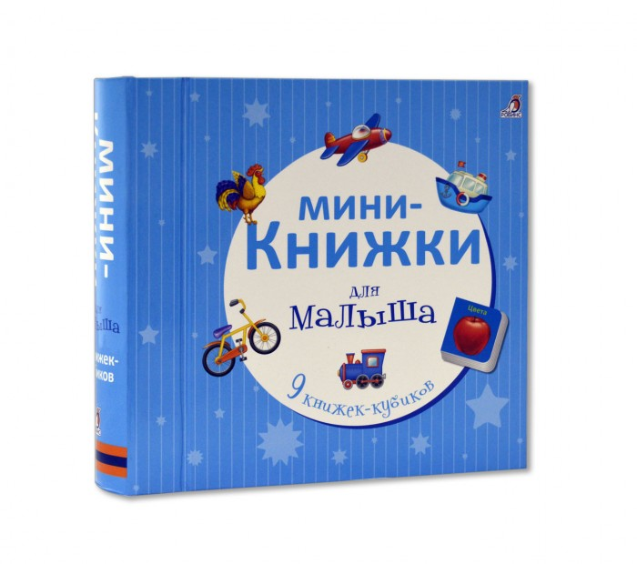 Робинс Мини-книжки для малыша 978-5-4366-0352-0Мини-книжки для малыша 978-5-4366-0352-0Робинс Мини-книжки для малыша New 978-5-4366-0352-0  Набор книжек-кубиков – это обучающее игровое пособие для детей. Внутри вы найдете 9 мини-книжек на самые первые развивающие темы, которые будут интересны мальчикам. Яркие картинки и подписи к ними помогут малышу познакомиться с окружающим миром, научиться произносить первые слова, а также пополнят его активный и пассивный словарь. Собирайте из кубиков пирамидки, играйте с книжками как с погремушками, рассматривайте картинки и запоминайте новые слова, собирайте картинку-пазл, которая спрятана на обороте книжек-кубиков. Мини-книжки изготовлены из очень плотного картона и прослужат долго.<br>