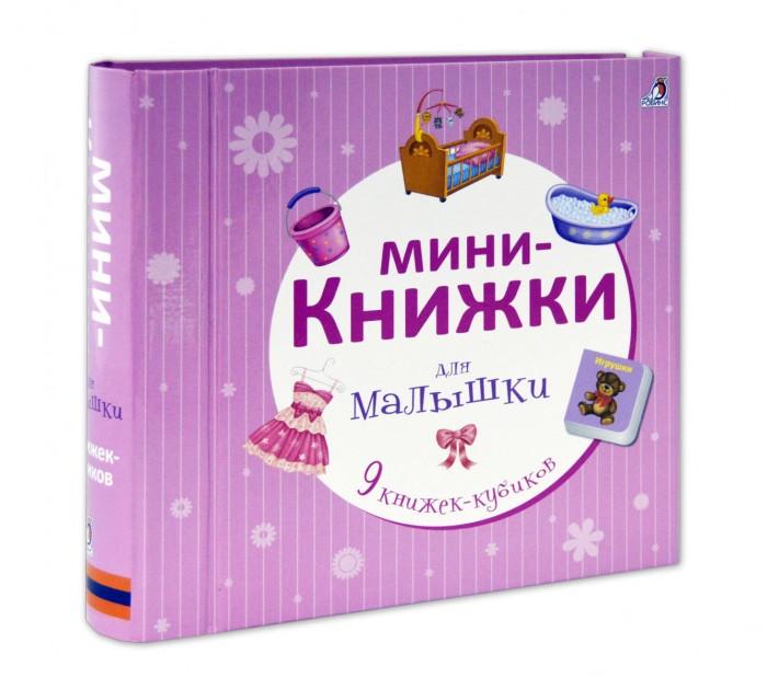 Робинс Мини-книжки для малышки 978-5-4366-0353-7