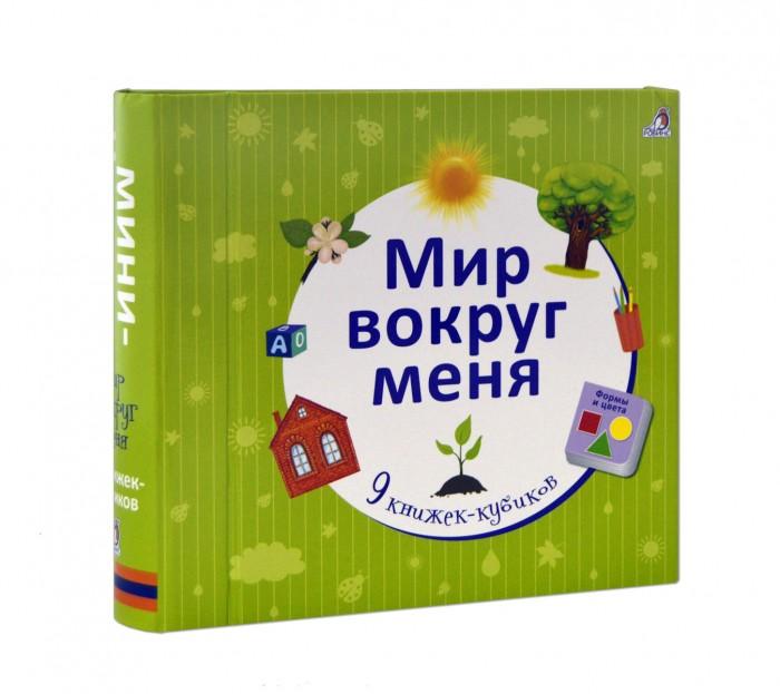 Робинс Книжка Мир вокруг меня 978-5-4366-0351-3