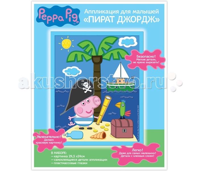 Peppa Pig Аппликация Пират ДжорджАппликация Пират ДжорджАппликация Пират Джордж, с которой легко справятся даже малыши – без ножниц и клея! Чтобы сделать красивую картинку, нужно выбрать детали, которые будут находиться в самом нижнем слое, затем, не вырезая, снять с них защитную пленку и вклеить в контур рисунка. Остальные детали нужно наклеивать слоями, следуя образцу. Работая с такой интересной поделкой, ребенок активно развивает мелкую моторику, восприятие цвета и формы, образно-логическое мышление, пространственное воображение, внимание и память. А в результате получается очаровательная картинка, которую можно смело повесить на самое видное место.  В наборе для объемной аппликации:  цветная картинка на картоне размером 29,5х24 см самоклеящиеся детали из мягкого материала ЭВА пластиковые вращающиеся глазки  Все элементы обладают клеевым слоем, легко приклеиваются и прочно держатся.<br>