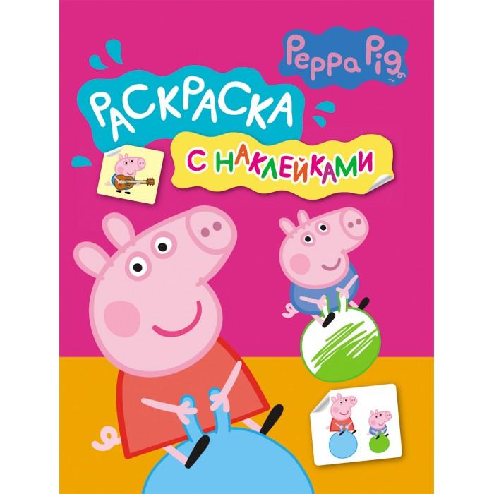 Раскраска Peppa Pig с наклейками розоваяс наклейками розоваяРаскраска с наклейками розовая особенно понравится поклонникам мультфильма Свинка Пеппа. Малышу предлагается найти подходящую наклейку и приклеить ее, а потом раскрасить картинку по образцу или как ему больше нравится.<br>