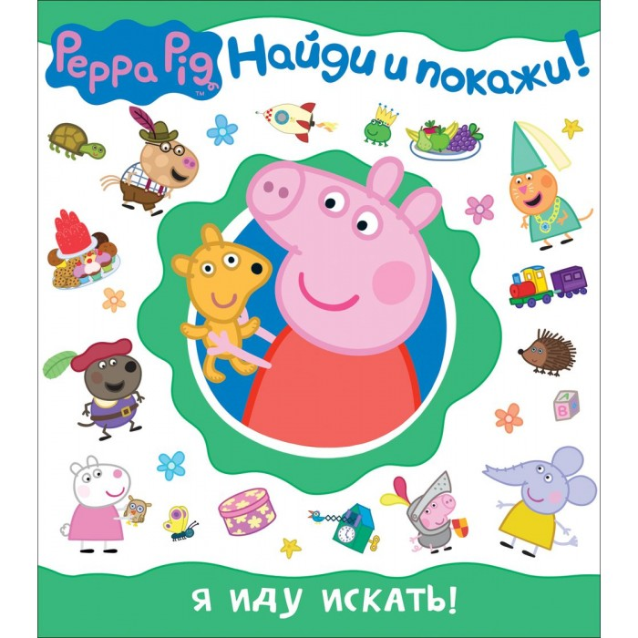 Peppa Pig � ��� ������! ����� � ������!
