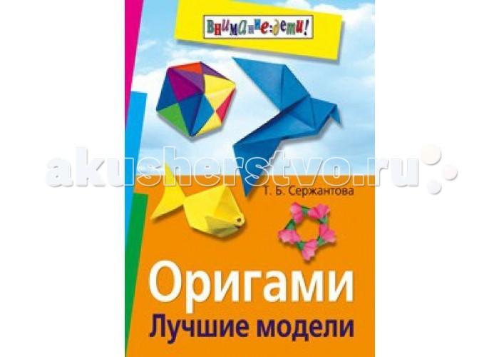 Айрис-пресс Оригами. Лучшие моделиОригами. Лучшие моделиЭта книга откроет вам волшебный мир оригами. Вы сможете сделать самые разнообразные модели: зверей и птиц, цветы, салфетки для праздничного стола, различные фигурки. Каждый шаг складывания сопровождается цветной фотографией и схемой, в которой разберутся даже маленькие дети. Занятия по книге разовьют у ребёнка логическое мышление, пространственное воображение, внимание и память. Издание адресовано детям 7-14 лет, их родителям, руководителям художественных кружков и всем любителям оригами.<br>