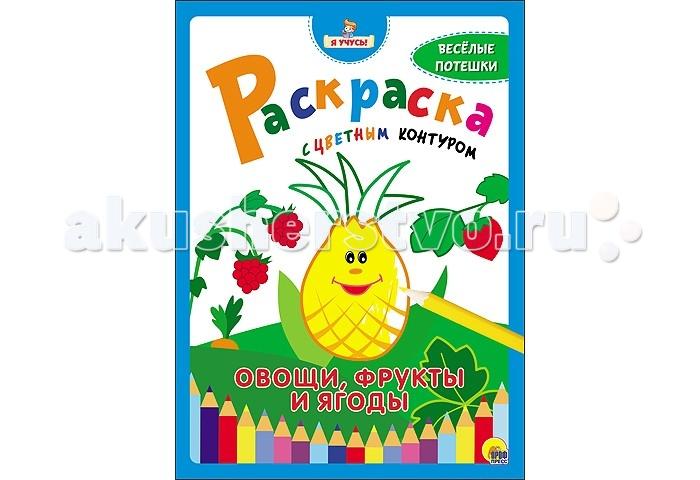 Раскраска Проф-Пресс Я учусь с цветным контуром Овощи Фрукты и ягоды