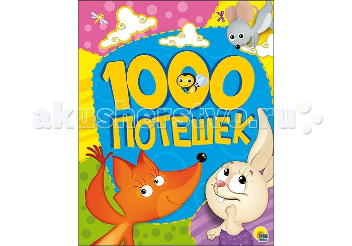 ����-����� ������ 1000 �������