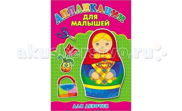 Проф-Пресс Аппликация А4 для малышей Для девочек