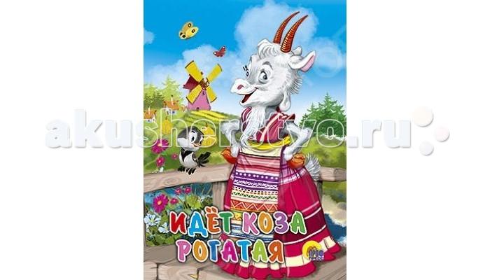 Проф-Пресс Книжка-вырубка большая Идет коза рогатая