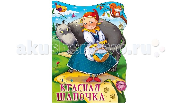 Проф-Пресс Книжка-вырубка большая Красная шапочкаКнижка-вырубка большая Красная шапочкаВ красивых картонных книжках с вырубкой малышей ждёт встреча с любимыми сказками и потешками,а дополнят радость встречи яркие,весёлые иллюстрации.  Основные характеристики:  Размеры: 16.0х0.6х22.0 см. Масса: 0.125 кг. Объем: 0.0072<br>