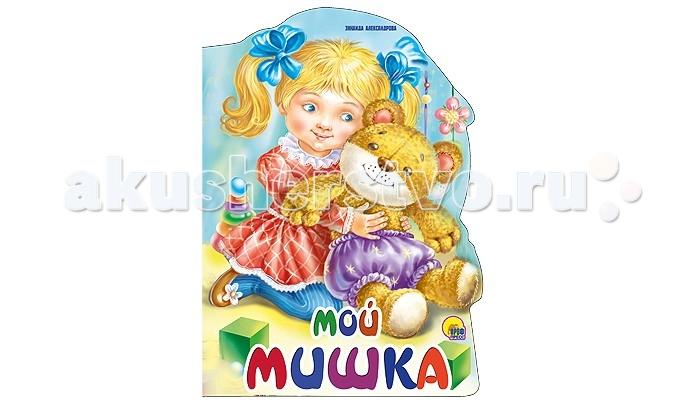 Проф-Пресс Книжка-вырубка большая Мой мишкаКнижка-вырубка большая Мой мишкаВ красивых картонных книжках с вырубкой малышей ждёт встреча с любимыми сказками и потешками,а дополнят радость встречи яркие,весёлые иллюстрации.  Основные характеристики:  Размеры: 16.0х0.6х22.0 см. Масса: 0.125 кг. Объем: 0.0072<br>