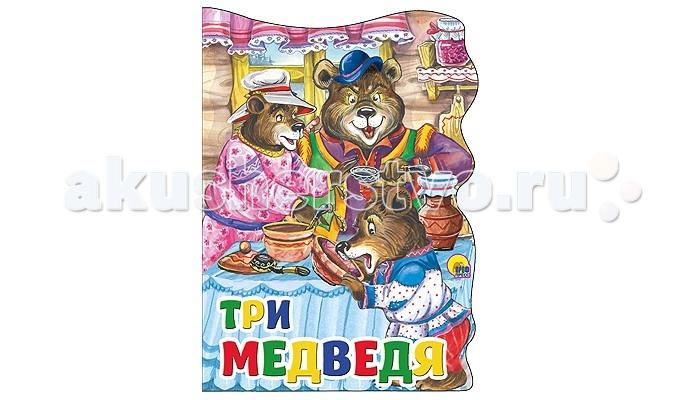 Проф-Пресс Книжка-вырубка большая Три медведя