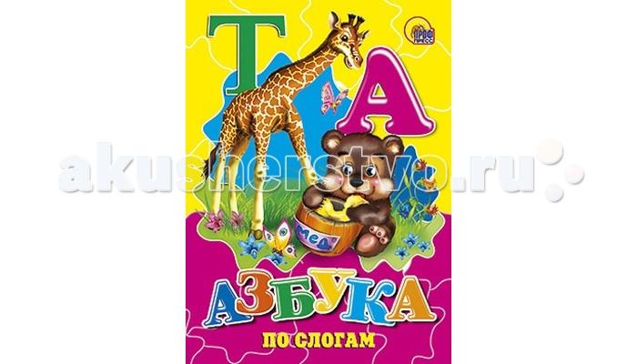 Проф-Пресс Книжка-картонка Азбука по слогам (Мишка)