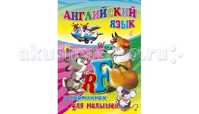Проф-Пресс Книжка-картонка Английский язык в картинках для малышей (Зверюшки)