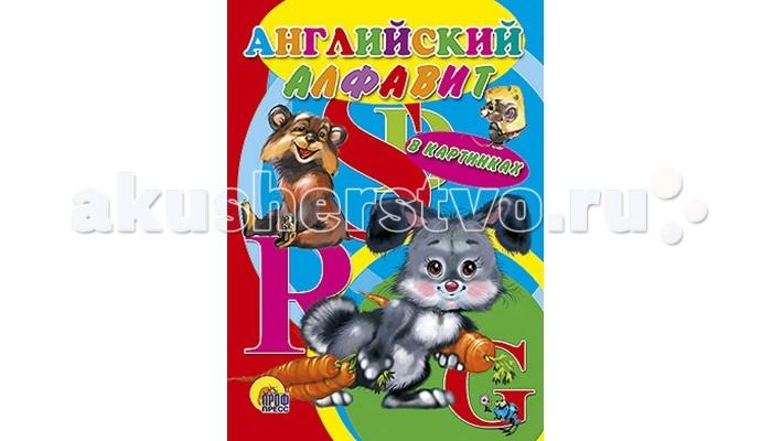 Проф-Пресс Книжка-картонка Английский алфавит в картинках (Зверюшки)