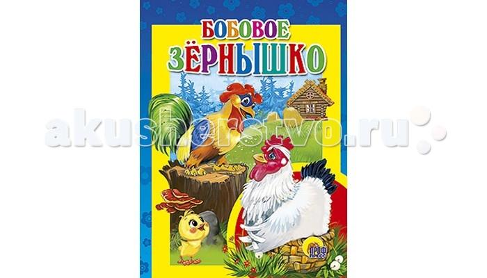 Проф-Пресс Книжка-картонка Бобовое зернышко
