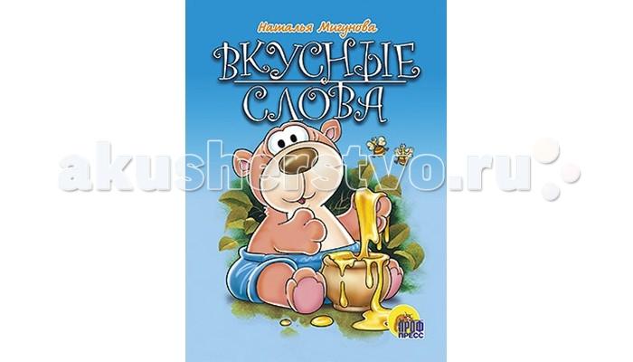 Проф-Пресс Книжка-картонка Вкусные словаКнижка-картонка Вкусные словаСамые любимые сказки, стихи,  загадки, потешки для маленьких непосед.  Основные характеристики:  Размеры: 16,0х0,6х22,0 см. Масса: 0.126 кг. Объем: 0.007<br>