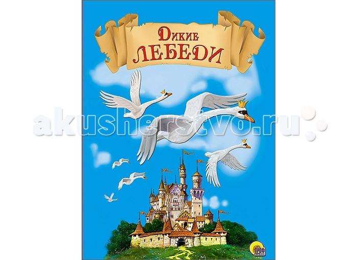 Проф-Пресс Книжка-картонка Дикие лебеди