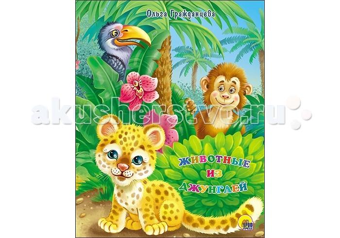 Проф-Пресс Книжка-картонка Животные из джунглей