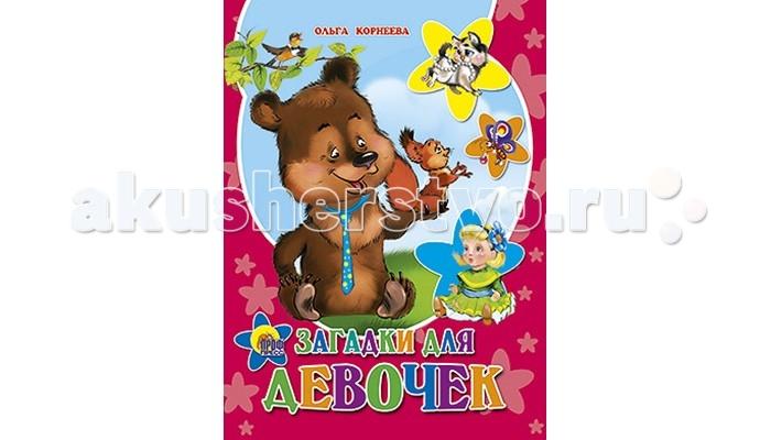 Проф-Пресс Книжка-картонка Загадки для девочек