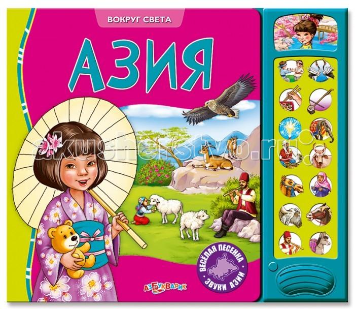 Азбукварик АзияАзияЭта книга познакомит ребенка с жителями Японии и Китая, Грузии и Турции, Арабских Эмиратов и Индии, их образом жизни, достопримечательностями, животными и растениями.<br>