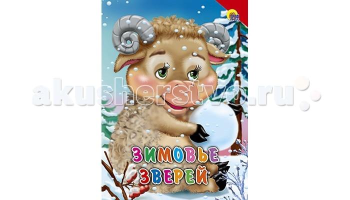 Проф-Пресс Книжка-картонка Зимовье зверей (Красный уголок)Книжка-картонка Зимовье зверей (Красный уголок)Самые любимые сказки, стихи,  загадки, потешки для маленьких непосед.  Основные характеристики:  Размеры: 16,0х0,6х22,0 см. Масса: 0.126 кг. Объем: 0.007<br>
