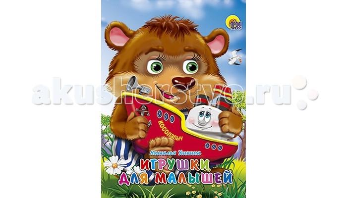 Проф-Пресс Книжка-картонка Игрушки для малышей
