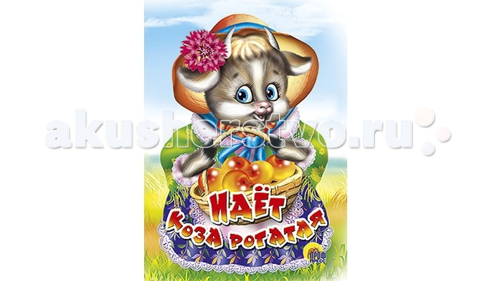 Проф-Пресс Книжка-картонка Идет коза рогатая (Корзинка с яблоками)