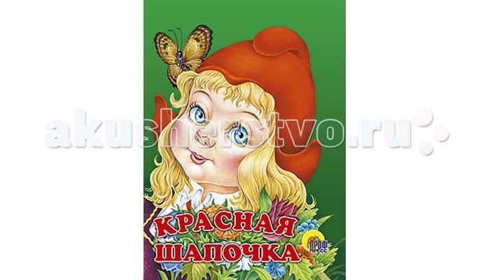 Проф-Пресс Книжка-картонка Красная шапочка (Без волка)Книжка-картонка Красная шапочка (Без волка)Самые любимые сказки, стихи,  загадки, потешки для маленьких непосед.  Основные характеристики:  Размеры: 16,0х0,6х22,0 см. Масса: 0.126 кг. Объем: 0.007<br>